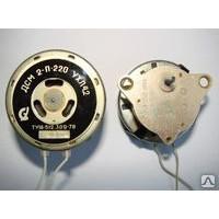 Электродвигатель ДСМ-2п-220